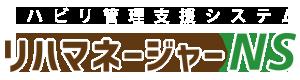 リハビリ管理支援システム「リハマネージャーNS」|日本システム株式会社